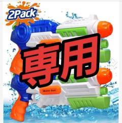"Thumbnail of ""水鉄砲 2個セット 加圧式 大容量 1100cc 超強力飛距離 11m 水遊び"""