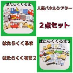 """Thumbnail of """"はたらくくるま☆はたらくくるま2☆パネルシアター"""""""
