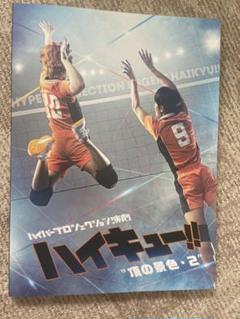 "Thumbnail of ""ハイキュー ハイステ パンフレット 頂の景色2"""