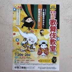 "Thumbnail of ""親子で楽しむ歌舞伎教室"""