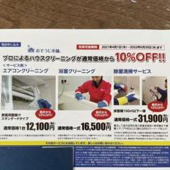 "Thumbnail of ""【お得】おそうじ本舗 クーポン 割引券 10%OFF ハウスクリーニング"""