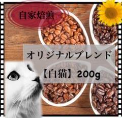 "Thumbnail of ""自家焙煎珈琲オリジナルブレンド 『白猫』100g×2袋(200g)送料無料"""