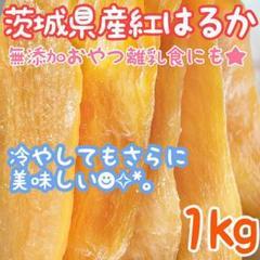 """Thumbnail of """"1㎏ 訳あり干し芋 紅はるか 茨城 国産 お菓子 和 洋 おやつ ダイエット"""""""