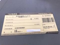 "Thumbnail of ""nasスポーツクラブ施設利用券2021/7/31まで"""
