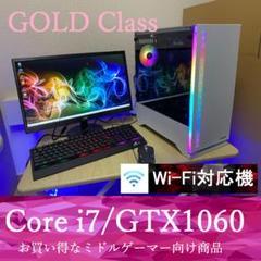 """Thumbnail of """"訳アリ!【ゴールドクラス+】高級ゲーミングPCフルセットJ6070WH"""""""