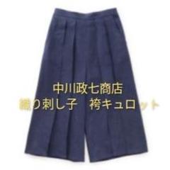 """Thumbnail of """"3438 中川政七商店 織り刺し子袴キュロット ネイビー 新品"""""""