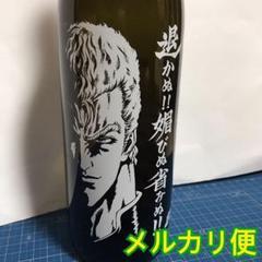 "Thumbnail of ""退かぬ!!媚びぬ省みぬ!!芋焼酎 サウザー 北斗の拳 お酒"""