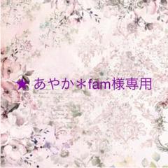 "Thumbnail of ""★ あやか*fam 様専用☆メモ"""