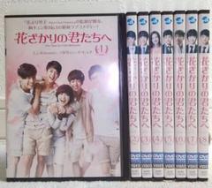 """Thumbnail of """"花ざかりの君たちへ 全8巻セット 韓国ドラマ DVD"""""""