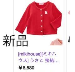 """Thumbnail of """"ミキハウス mikihouse カーディガン 女の子90 ホットビスケッツ"""""""