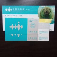 "Thumbnail of ""京都水族館 年間パスポート 2枚"""