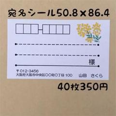 "Thumbnail of ""フラワー黄色宛名シール40枚"""