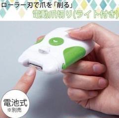 "Thumbnail of ""電動爪やすり LEDライト付き☆"""