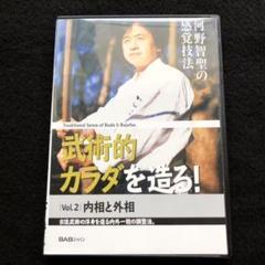 "Thumbnail of ""DVD 「河野智聖の感覚技法 武術的カラダを造る 第2巻」BABジャパン"""