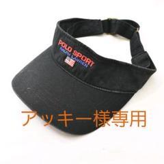 """Thumbnail of """"POLO SPORT ポロスポーツ ロゴ刺繍 コットン サンバイザー ブラック"""""""