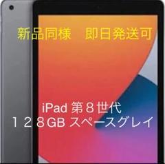 "Thumbnail of ""【ほぼ新品】iPad 第8世代 Wi-Fi 128GB スペースグレイ 即日発送"""