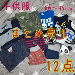"Thumbnail of ""子供服  80~95cm   まとめ売り【⚠5月15、16日限定価格⚠】"""