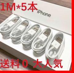 """Thumbnail of """"1m5本 iPhone ライトニングケーブル 充電器 純正品質c"""""""