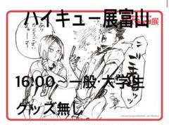 "Thumbnail of ""ハイキュー展富山チケット 8/9 16:00〜 音駒"""