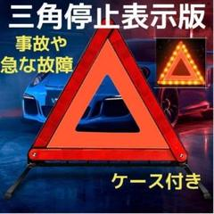 """Thumbnail of """"三角表示板 反射板 警告板 停止板 折り畳み 事故防止 バイク ツーリング 車"""""""