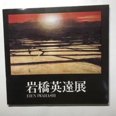 岩橋英遠の中古/新品通販【メルカリ】No.1フリマアプリ