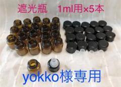"Thumbnail of ""yokko様専用 遮光ガラス製 遮光瓶 1ml用 5本"""