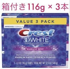 "Thumbnail of ""クレスト3Dホワイト ホワイトニング歯磨き粉 116g 3本"""