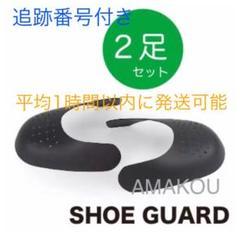 シューガード 2足 履きジワ プロテクター シューキーパー スニーカーシールド