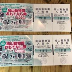 "Thumbnail of ""旭山動物園 おもてなし券"""