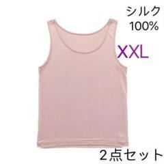 """Thumbnail of """"シルク100% 絹 タンクトップ XXL ベージュ2枚"""""""