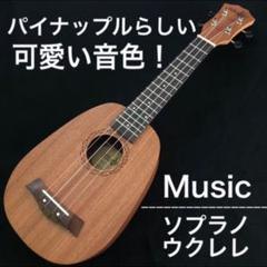 """Thumbnail of """"【工房調整】Music製 パイナップル型ソプラノウクレレ【入門セット】"""""""