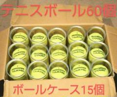 "Thumbnail of ""【中古】テニスボール60個とボールケース15本"""