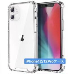"Thumbnail of ""【在庫わずか!】iPhone12 12Proケース 透明 ソフトケース"""