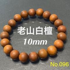 "Thumbnail of ""◆老山白檀◆ 天然木ブレスレット  10mm No.096"""