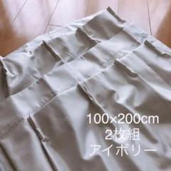 """Thumbnail of """"1級遮光カーテン 100×2002枚組 アイボリー"""""""