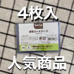 """Thumbnail of """"硬質ケースB8 4枚入"""""""