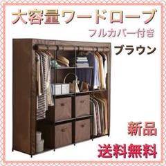 """Thumbnail of """"【売れ筋】ハンガーラック 収納 ワードローブ ブラウン"""""""