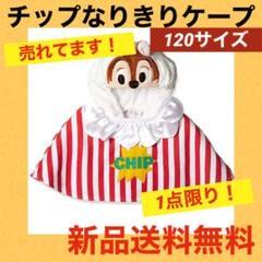 """Thumbnail of """"【週末SALE】 チップ コスチューム キッズ120サイズ 男の子用 ディズニー"""""""