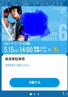 "Thumbnail of ""5月15日 札幌ドーム普通駐車券 ファイターズ×ソフトバンク"""