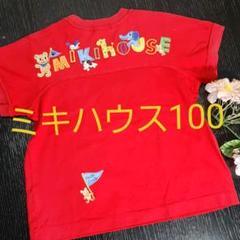 """Thumbnail of """"ミキハウス MIKI HOUSE 100 半袖"""""""