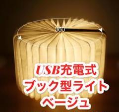 """Thumbnail of """"ブック型ライト ベージュ USB充電 コードレス ランタン ベッドライト @"""""""