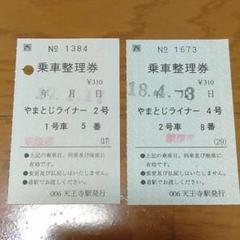 JR西日本 乗車整理券 やまとじライナー 2号・4号 セット