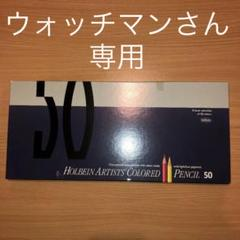 "Thumbnail of ""色鉛筆 ホルベイン"""