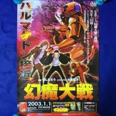 "Thumbnail of ""幻魔大戦 販促ポスター 2003年"""