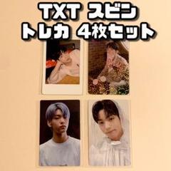 "Thumbnail of ""TXT スビン トレカ 4枚セット"""