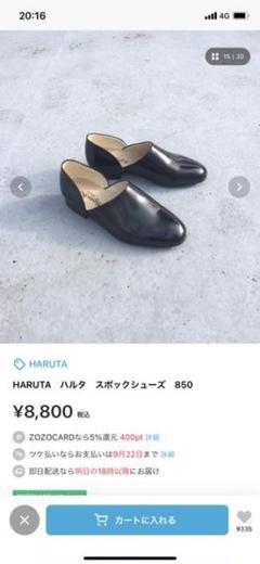 """Thumbnail of """"【HARUTA】ハルタ スポックシューズ 26cm 本革 美品"""""""
