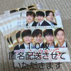 """Thumbnail of """"匿名配送 映画シュウカツ5 フライヤー10枚"""""""