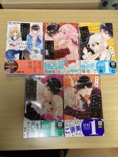 """Thumbnail of """"ハツコイ×アゲイン 1-5巻"""""""