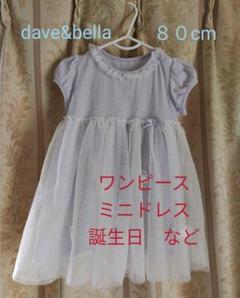 """Thumbnail of """"dave & bella デイブアンドラ ワンピース ミニドレス"""""""