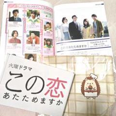 """Thumbnail of """"この恋あたためますか DVD-BOX 森七菜 中村倫也 大福 エコバッグ 恋あた"""""""
